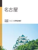manimani +more! 名古屋