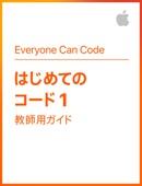 はじめてのコード1