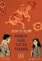 唐獅子教師 3
