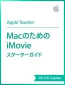 MacのためのiMovieスターターガイド OS X El Capitan