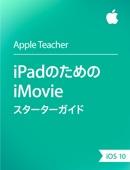 iPadのためのiMovieスターターガイド iOS 10