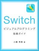 Switch ビジュアルプログラミング 指導ガイド