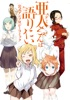 亜人ちゃんは語りたい 公式アンソロジーコミック(1)