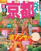 るるぶ京都ベスト'18