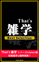 That's 雑学 BestSelection