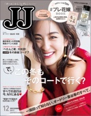 JJ(ジェイ・ジェイ) 2017年 12月号