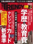 日経トレンディ 2017年10月号 [雑誌]