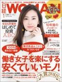 日経ウーマン 2018年1月号 [雑誌]