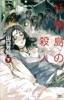 妖精島の殺人(下)