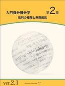 入門微分積分学 第2章 数列の極限と無限級数