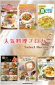人気料理ブロガーのレシピ本 〜Select Recipe 20