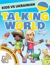 Kids Vs Ukrainian Talking World Enhanced Version