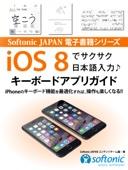 iOS 8でサクサク日本語入力♪ キーボードアプリガイド