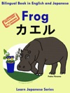 Bilingual Book In English And Japanese With Kanji Frog -  Learn Japanese Series