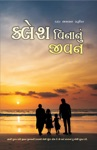 Life Without Conflict  In Gujarati