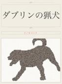 ダブリンの猟犬
