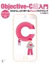 Objective-C 3iPhoneXcode50