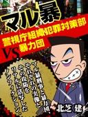 マル暴〜警視庁組織犯罪対策部 VS 暴力団~