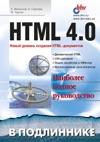 HTML 40