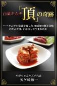 白菜キムチ「頂」の奇跡