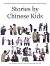 Stories By Chinese Kids