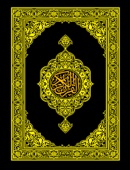 Quran E Kareem - Para 15