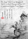 Yi Jing The True Images Of The Circular Changes Zhou Yi Completed By The Four Sages