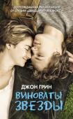 Джон Грин & Ольга Мышакова - Виноваты звезды artwork