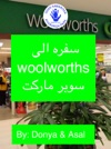 Our Shopping Trip English Arabic