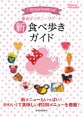 東京ディズニーリゾート 新 食べ歩きガイド
