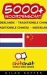 5000 Nederlands - Traditionele Chinese Traditionele Chinese - Nederlands Woordenschat