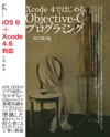 Xcode 4Objective-C 2