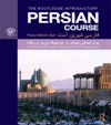 The Routledge Introductory Persian Course