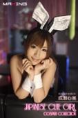 JAPANESE CUTE GIRL COSPLAY COLLECTION 成瀬心美