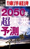 あっと驚く2050年・超未来予測