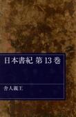 日本書紀 第13巻