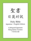 聖書日英対訳