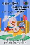 I Love To Keep My Room Clean Korean English Bilingual Edition