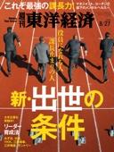 週刊東洋経済 2016年8月27日号