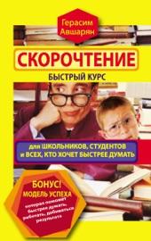 Скорочтение. Быстрый курс для школьников, студентов и всех, кто хочет быстрее думать