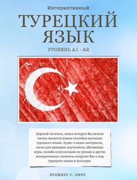 зависимости того книги на турецком языке онлайн младше двух лет