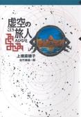 守り人シリーズ電子版 4.虚空の旅人