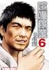 喧嘩稼業(6)