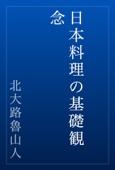 日本料理の基礎観念