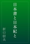 日本書と日本紀と