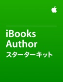 iBooks Author スターターキット