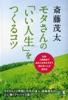 モタさんの「いい人生」をつくるコツ~仕事・人間関係であれこれ考えすぎて動けない人が読む本~