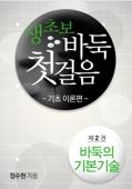 생초보 바둑 첫걸음 기초이론편 2권