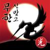 Selvas Inc. - ShinMatgo2 (신맞고2) artwork