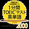 1分間TOEICテスト英単語 完全版2000